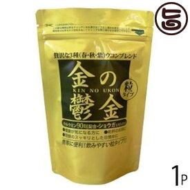 金の鬱金 粒 袋タイプ (200mg×5粒)×30包×1袋 沖縄土産 沖縄 土産 人気 健康管理 うこん ウコン 条件付き送料無料