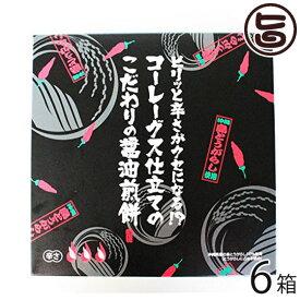 ピリ辛!コーレーグス煎餅 16枚×6箱 送料無料 沖縄 人気 土産 おつまみ 珍味