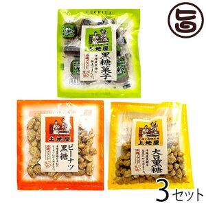 選べる黒糖菓子 3個セット×3セット 沖縄 人気 お土産 定番 お得 ナッツ 大豆 黒砂糖  送料無料