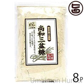尚和三盆糖 200g×8袋 沖縄 人気 お土産 定番 お得 砂糖 自然 健康 送料無料