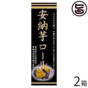 (大箱)安納芋ロール 2本 条件付 熊本 九州 名物 お土産 和菓子 ケーキ 人気 条件付き送料無料