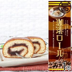 (大箱)珈琲ロール 1本 条件付 熊本 九州 名物 お土産 和菓子 ケーキ 人気 条件付き送料無料