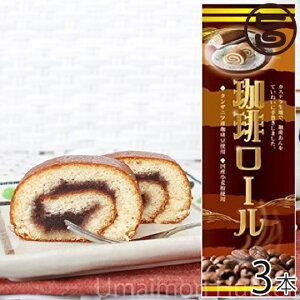 (大箱)珈琲ロール 3本 条件付 熊本 九州 名物 お土産 和菓子 ケーキ 人気 条件付き送料無料