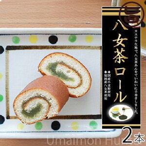 ギフト (大箱)八女茶ロール 2本 条件付 熊本 九州 名物 お土産 和菓子 ケーキ 人気  条件付き送料無料