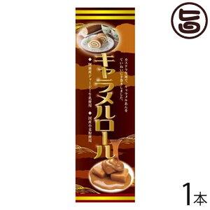 (大箱)キャラメルロール 1本 条件付 熊本 九州 名物 お土産 和菓子 ケーキ 人気 条件付き送料無料