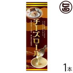 (大箱)チーズロール 1本 条件付 熊本 九州 名物 お土産 和菓子 ケーキ 人気 条件付き送料無料