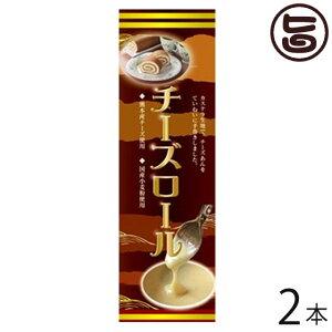 (大箱)チーズロール 2本 条件付 熊本 九州 名物 お土産 和菓子 ケーキ 人気 条件付き送料無料