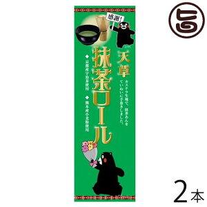 (感謝:大箱)甘草抹茶ロール 2本 条件付 熊本 九州 名物 お土産 和菓子 ケーキ 人気 条件付き送料無料