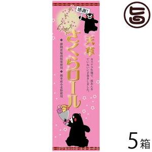 (感謝:大箱)甘草さくらロール 5本 条件付 熊本 九州 名物 お土産 和菓子 ケーキ 人気 条件付き送料無料