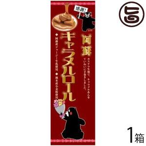 (感謝:大箱)阿蘇キャラメルロール 1本 条件付 熊本 九州 名物 お土産 和菓子 ケーキ 人気 条件付き送料無料