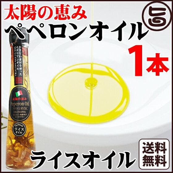 太陽の恵み ペペロンオイル ライスオイル110g×1本 送料無料 沖縄県 人気 定番 お土産 調味料 油 健康