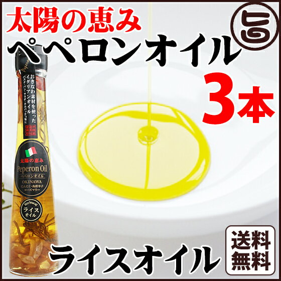 太陽の恵み ペペロンオイル ライスオイル110g×3本 送料無料 沖縄県 人気 定番 お土産 調味料 油 健康