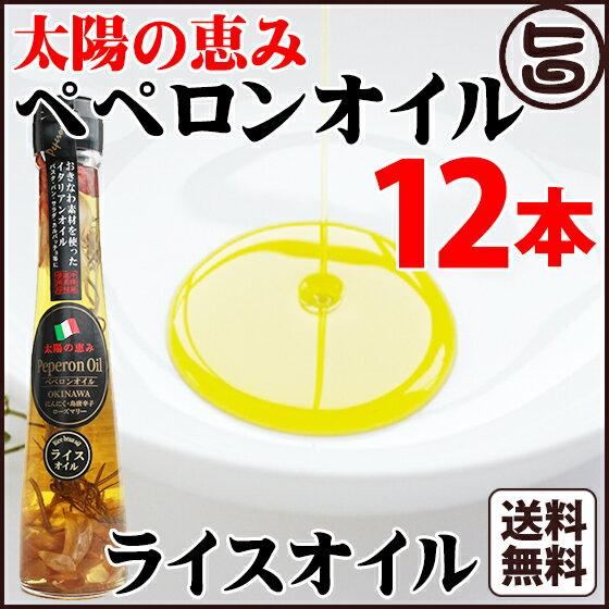 太陽の恵み ペペロンオイル ライスオイル110g×12本 送料無料 沖縄県 人気 定番 お土産 調味料 油 健康