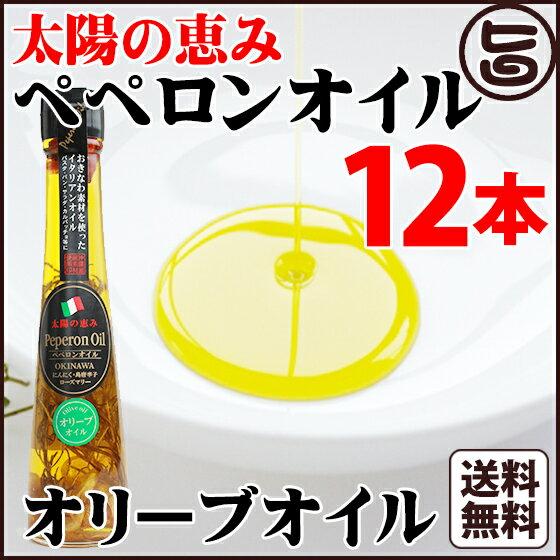 太陽の恵み ペペロンオイル オリーブオイル 110g×12本 送料無料 沖縄県 人気 定番 お土産 調味料 油 健康