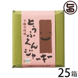ギフト 中田食品 北海道 とうふくんジャーキー 100g×25箱 北海道 十勝産大豆使用 桜の木のチップでスモーク 珍しい 豆腐の燻製 酒の肴 つまみ 条件付き送料無料