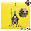 清正製菓 月下の熊本城 くまモンバージョン 8個入×3箱 熊本 土産 人気 熊本銘菓 和菓子 個包装 ご自宅用に お土産に …