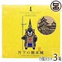 清正製菓 月下の熊本城 くまモンバージョン 15個入×3箱 熊本 土産 人気 熊本銘菓 和菓子 個包装 ご自宅用に お土産に…