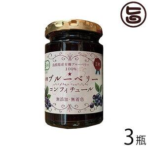 パナベリーファーム 有機ブルーベリーコンフィチュール 150g×3瓶 島根県 完熟ブルーベリー使用 スーパーフード アントシアニン 無添加 無着色 送料無料