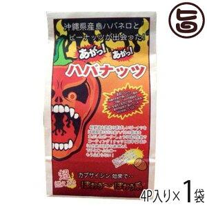 渡具知 あがっあがっ ハバナッツ (50g×4P)×1袋 沖縄 土産 人気 激辛豆菓子 ハバネロ粉末 おつまみ おやつ 送料無料