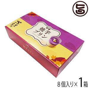 コウヤマ 焼芋プリン 8個セット×1箱 熊本県 土産 人気 洋菓子 プリン おやつ 芋屋長兵衛商店 ご自宅用に 贈り物に 条件付き送料無料