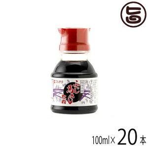 フジチク 馬刺しのたれ 100ml×20本 熊本県 土産 人気 調味料 醤油 甘口 お取り寄せ グルメ 送料無料