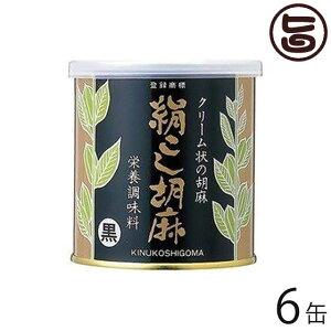 大村屋 絹こし胡麻 (黒) 300g×6缶 大阪 土産 人気 調味料 練りごま ミネラルが豊富なボリビア産の二枚皮(ダブルハスク)を使用 条件付き送料無料