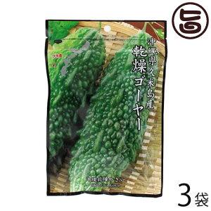 島酒家 沖縄県久米島産 乾燥ゴーヤ 12g×3袋 沖縄 土産 人気 乾燥にがうり チャンプルー サラダ お漬物 つくだ煮に 送料無料
