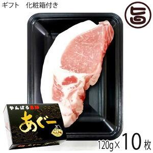 ギフト 化粧箱入り フレッシュミートがなは やんばるあぐー 白豚 ロース ステーキ用 120g×10枚 沖縄 土産 アグー 貴重 希少 肉 条件付き送料無料