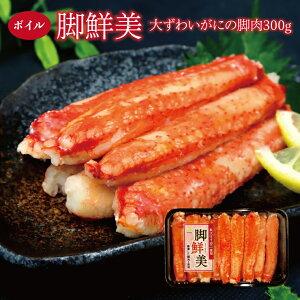 特大サイズ【バルダイ種使用】ボイル 脚鮮美 大ずわいがにの脚肉 300g 蟹 カニ ズワイ 解凍してそのまま味わえる