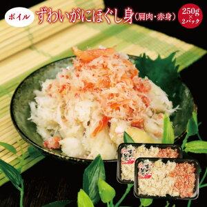 送料無料 ずわいがにほぐし身(肩肉・赤身)250g×2パック入 ズワイ ずわい カニ 蟹 かに かに料理 サラダ 海鮮丼 のっけ丼 かに玉 蟹飯 かに飯 ちらし寿司 寿司 お買い得 ば