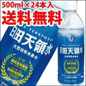 【送料無料】日田天領水 ミネラルウォーター500ml×1ケース(全24本)