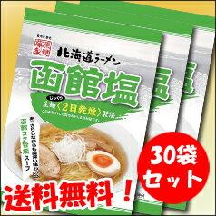 【送料無料】藤原製麺 北海道ラーメン函館塩×3ケース(全30袋)