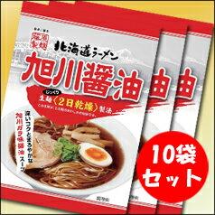 藤原製麺 北海道ラーメン旭川醤油×1ケース(全10袋)