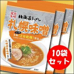 藤原製麺 北海道ラーメン札幌味噌×1ケース(全10袋)