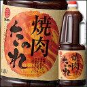【送料無料】マルテン 焼肉のたれハンディペット1.8L×1ケース(全6本)