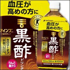 【送料無料】ミツカン マインズ(毎飲酢)黒酢ドリンク【特定保健用食品】1L×2ケース(全12本)