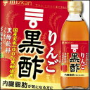 【送料無料】ミツカン りんご黒酢(6倍希釈)500ml×2ケース(全12本)