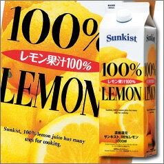 【送料無料】ミツカン サンキスト 100%レモン紙パック1L×1ケース(全6本)