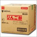 ★500円クーポン付★ミツカン りんご酢20Lキュービーテナー×1本【mizkan】【業務用】