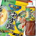 【送料無料】ミツカン 麺&鍋大陸 ゆず塩スープの素ペットボトル1170g×1ケース(全8本)
