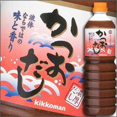 【送料無料】キッコーマン かつおだしペットボトル1L×1ケース(全6本)