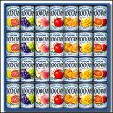 【送料無料】カゴメ フルーツジュースギフト【FB-30W】×1ケース(全4セット)【KAGOME】