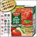 デルモンテ 完熟カットトマト388g×1ケース(全12個)〜果肉の贅沢〜【Kikkoman】【キッコーマン】