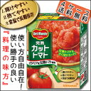 【送料無料】デルモンテ 完熟カットトマト388g×4ケース(全48個)〜果肉の贅沢〜【Kikkoman】【キッコーマン】