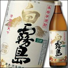 宮崎県・霧島酒造 本格芋焼酎 白霧島(しろきりしま)25度900ml瓶×1本