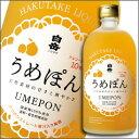 熊本県・高橋酒造 10度 白岳 うめぽん720ml×1本