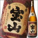 【送料無料】鹿児島県・西酒造 いも焼酎25度 薩摩宝山1.8L×1ケース(全6本)【1800ml】