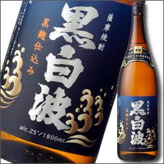 鹿児島県・薩摩酒造 25度いも焼酎 黒白波1.8L×1本【1800ml】