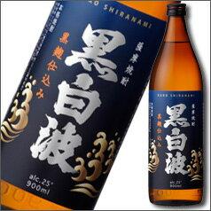 【送料無料】鹿児島県・薩摩酒造 25度いも焼酎 黒白波900ml×2ケース(全12本)