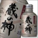 鹿児島県・山元酒造 (アルコール度数12%)蔵の神300mlボトル缶×1ケース(全12本)【本格焼酎】【しょうちゅう】